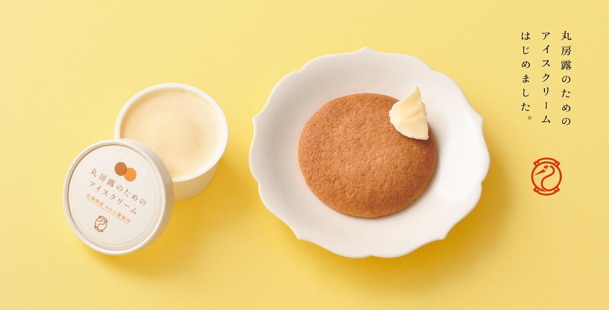丸房露のためのアイスクリームはじめました